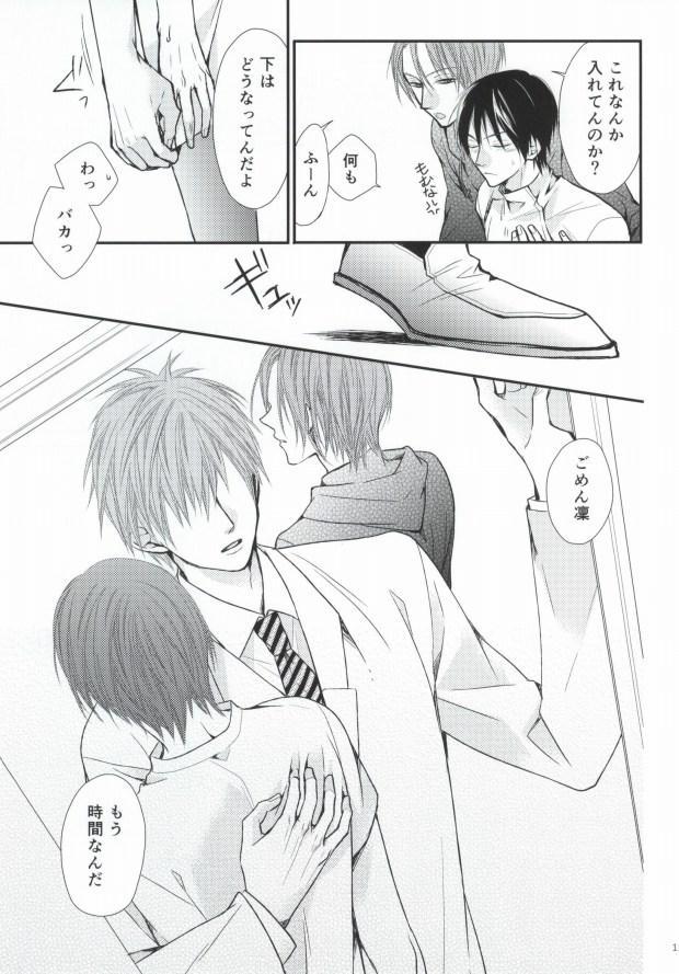 Oisha-san gokko 13