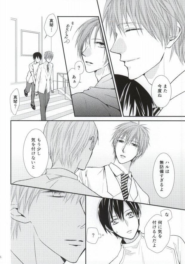 Oisha-san gokko 14