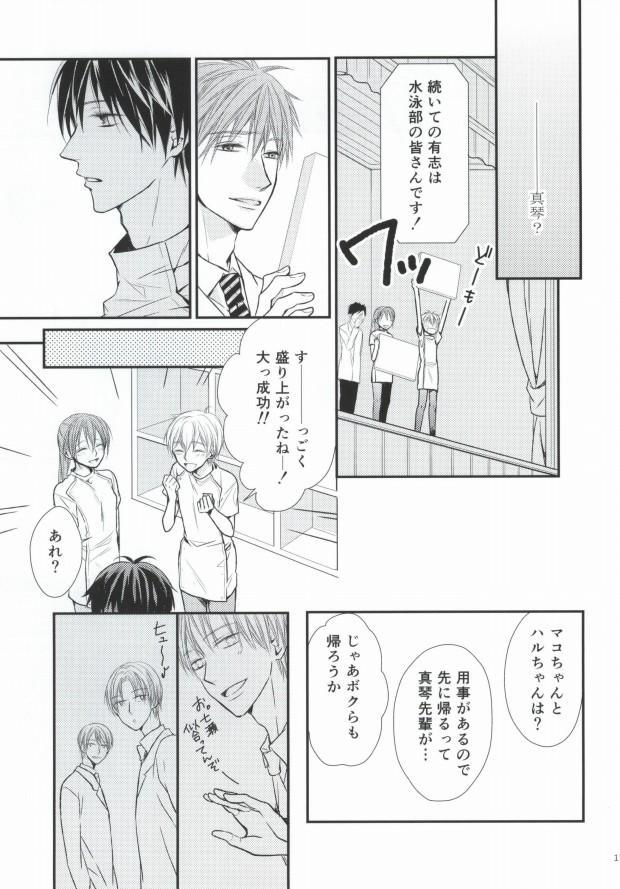 Oisha-san gokko 15