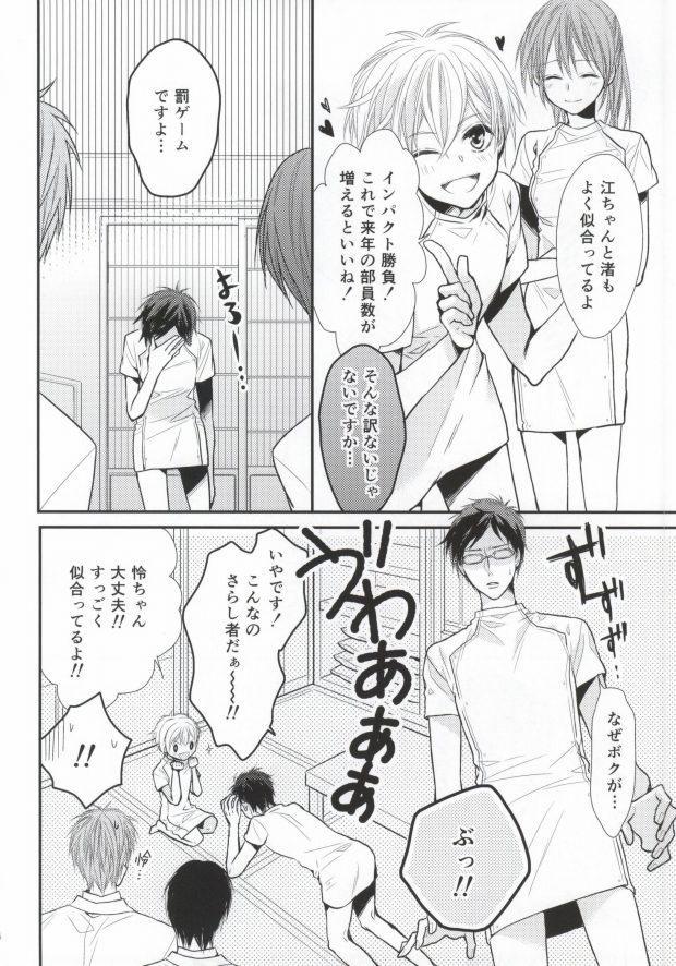 Oisha-san gokko 2