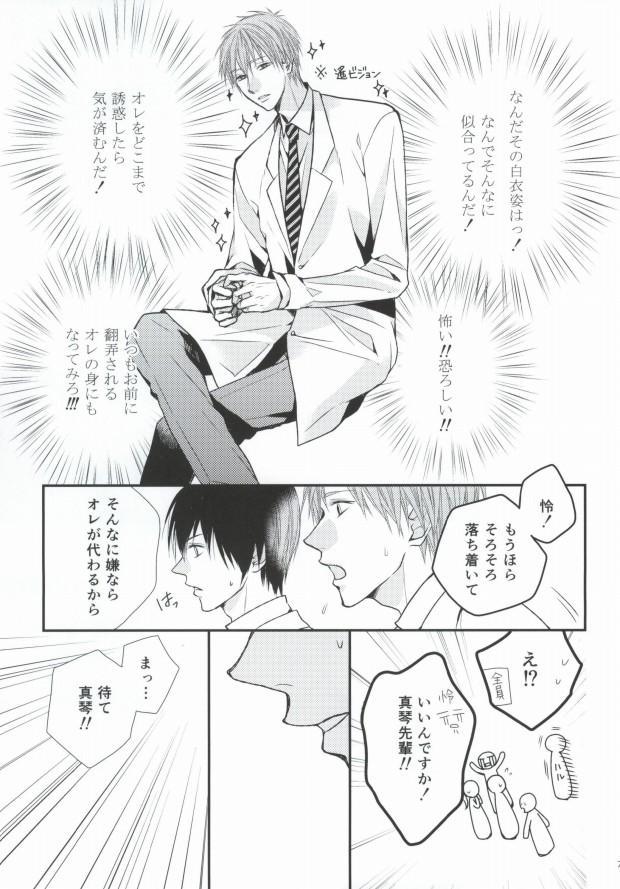Oisha-san gokko 5