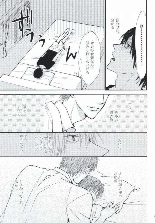 Oisha-san gokko 7