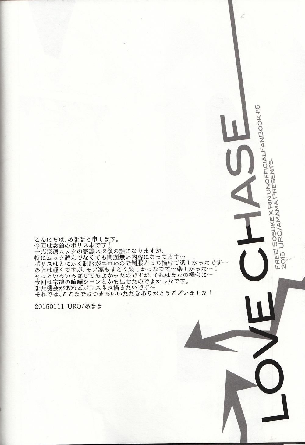 LOVE CHASE 17