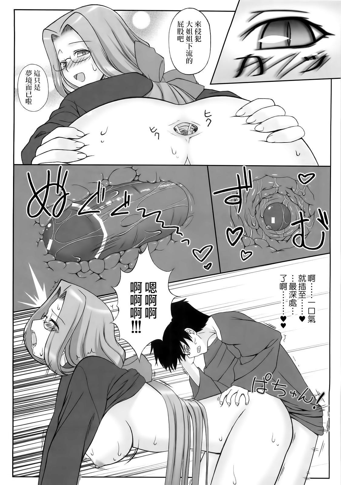 Yappari Rider wa Eroina. 4 Suimein Ryoujoku 9