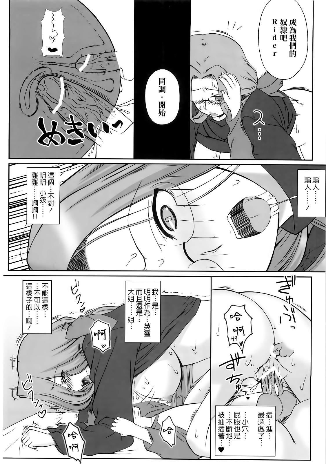Yappari Rider wa Eroina. 4 Suimein Ryoujoku 11