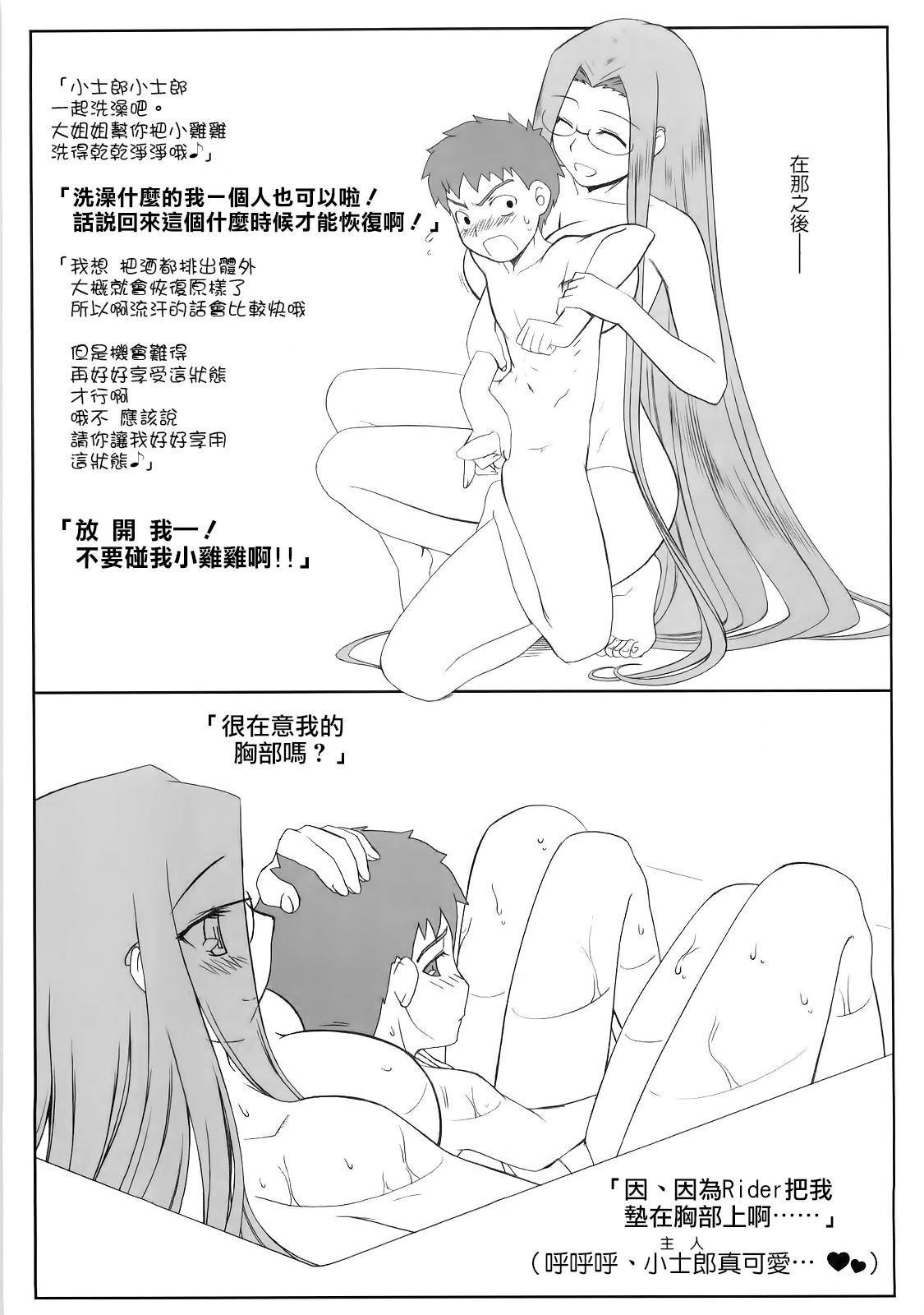 Yappari Rider wa Eroina. 4 Suimein Ryoujoku 16