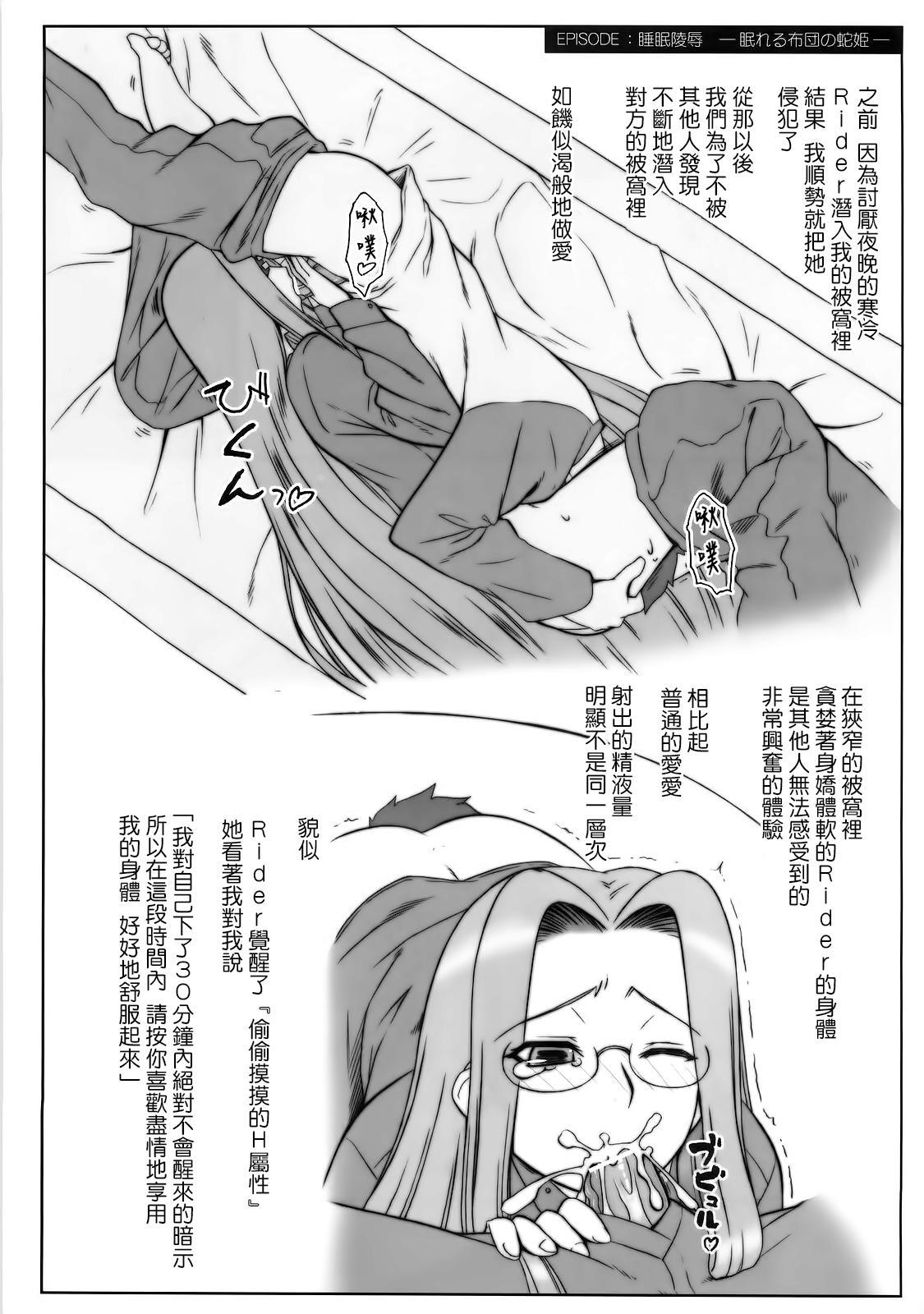 Yappari Rider wa Eroina. 4 Suimein Ryoujoku 18
