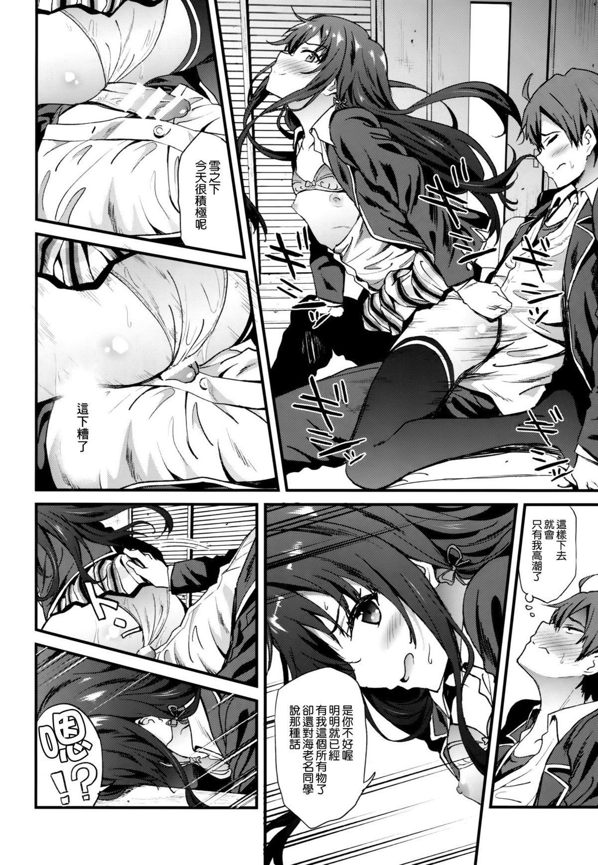 Yahari Ore wa Hentai Love Come ga Ii. 3 11