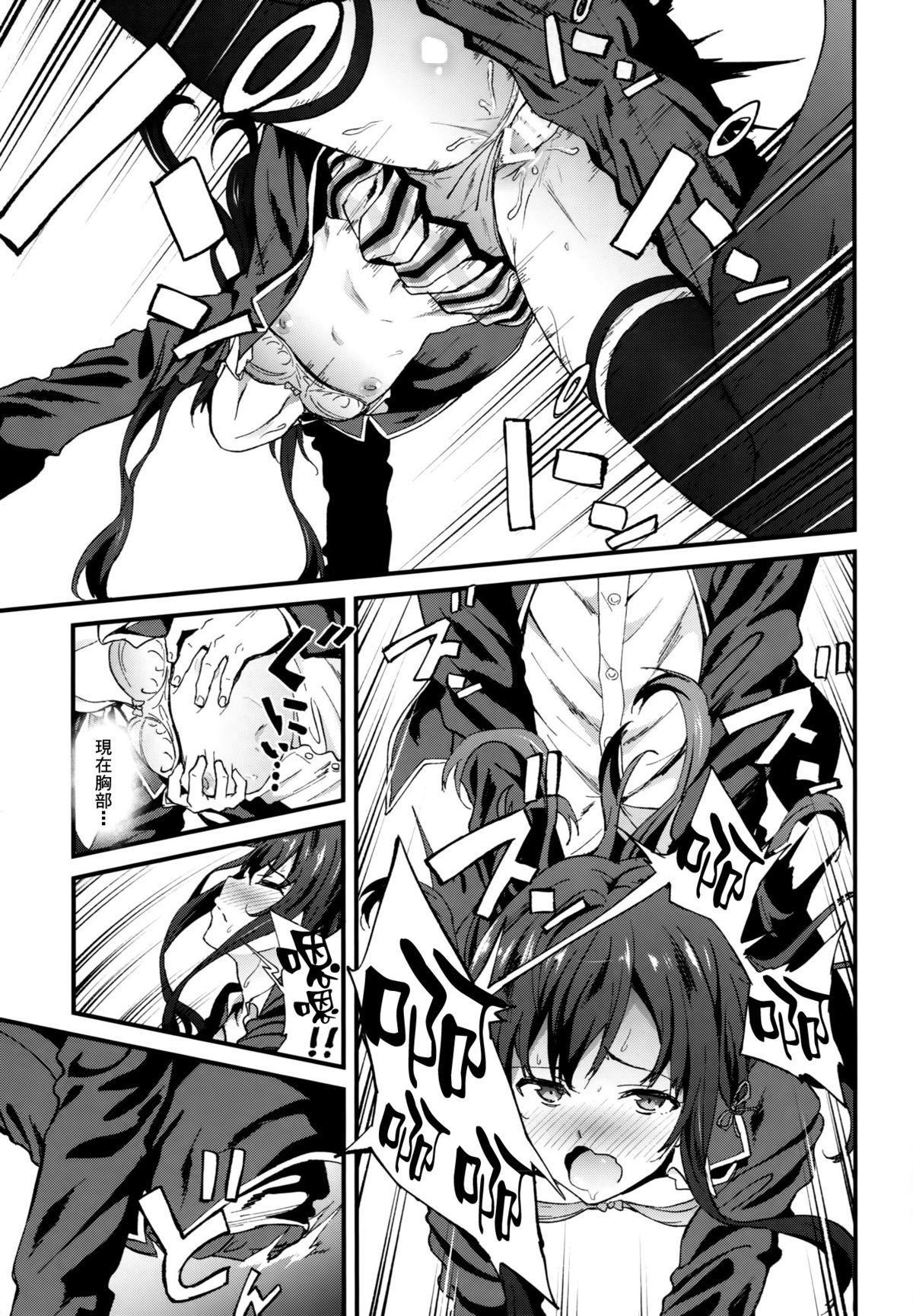 Yahari Ore wa Hentai Love Come ga Ii. 3 14