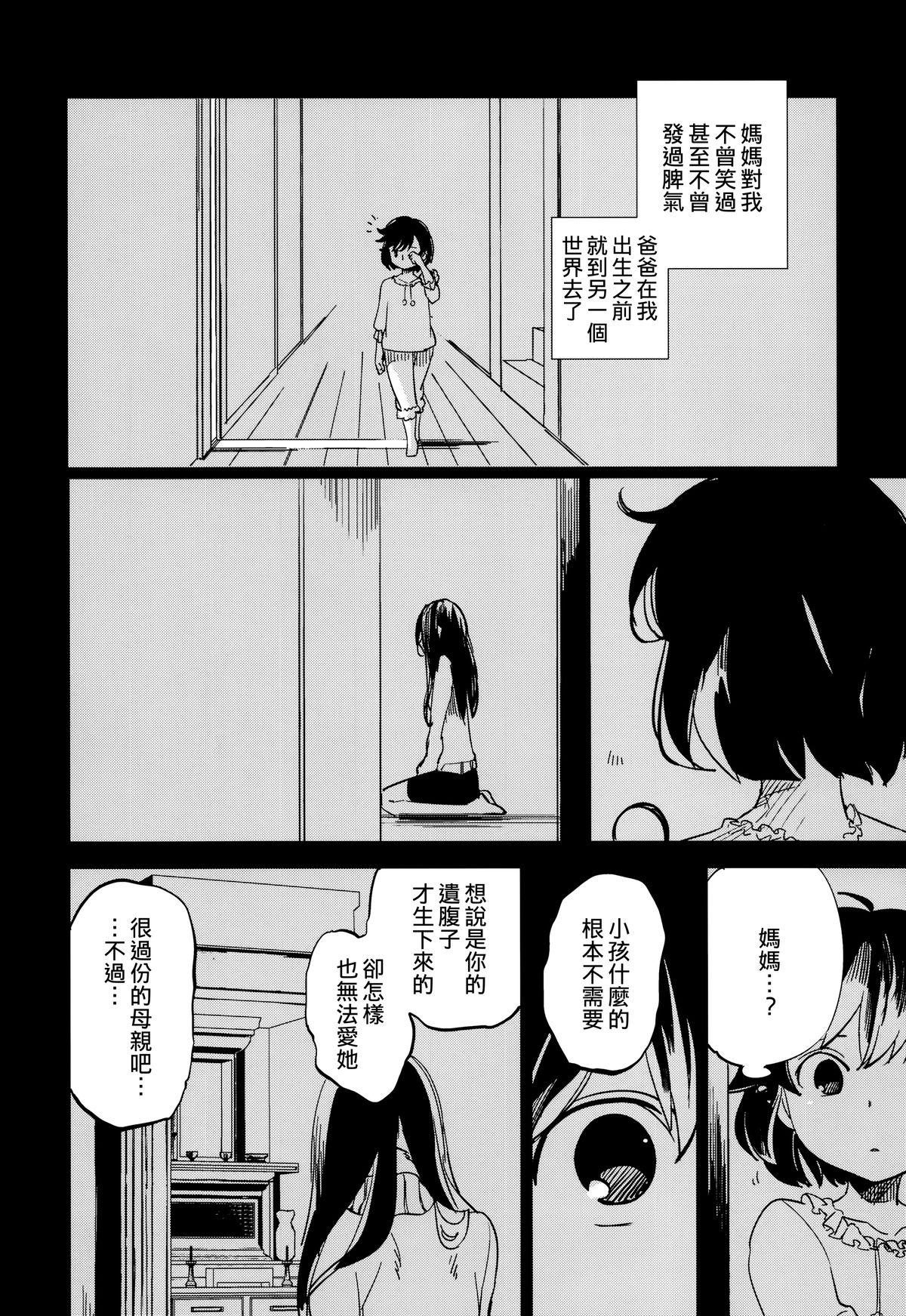 Yojo-han Bunny Part 4 11