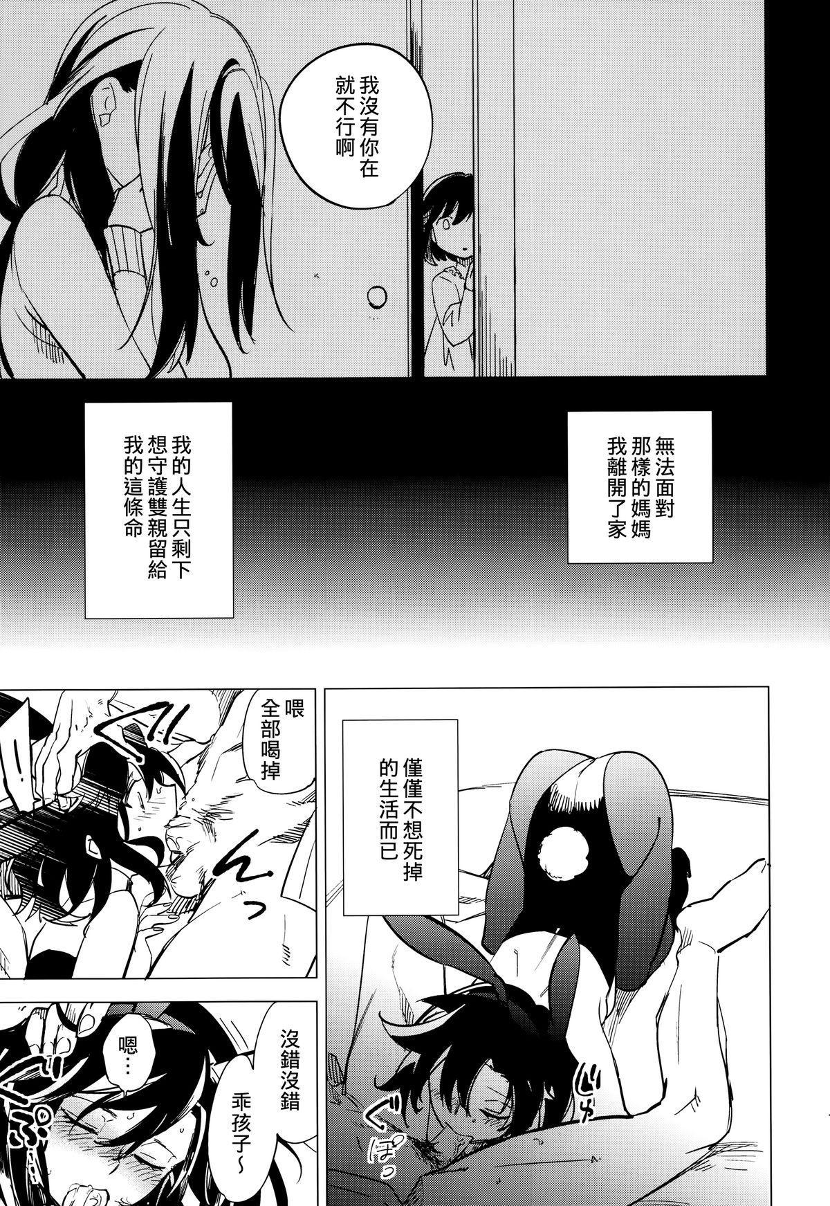 Yojo-han Bunny Part 4 12