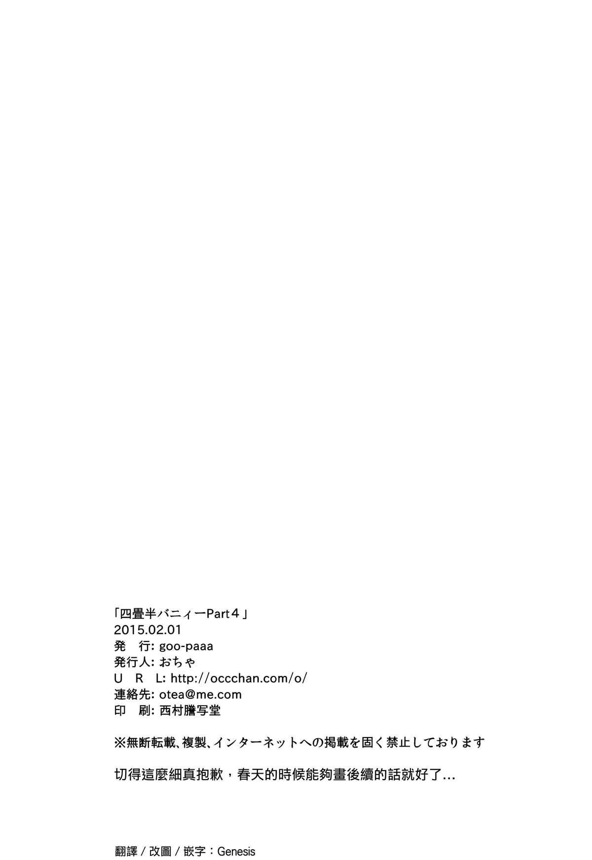 Yojo-han Bunny Part 4 23