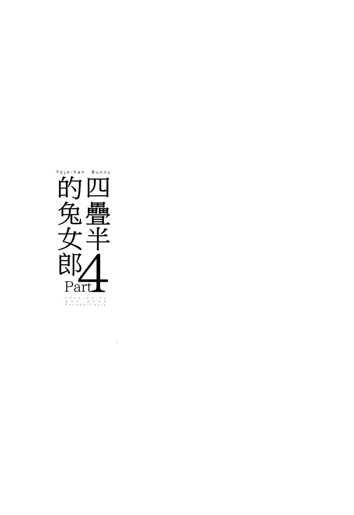 Yojo-han Bunny Part 4 2