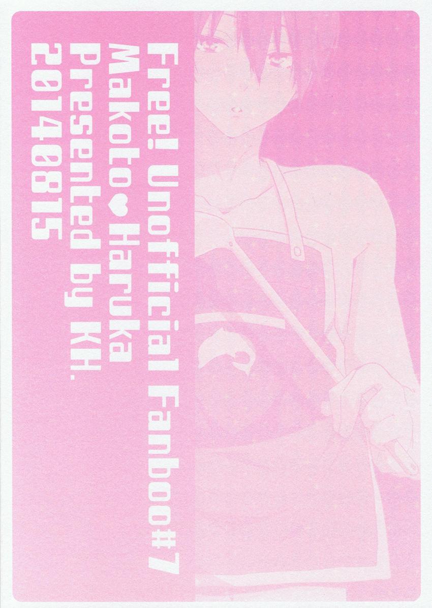 (C86) [KH. (Yuki)] Niizuma Haruka-chan   New Wife Haruka-chan (Free!) [English] [Seabreeze Romance Scans] 25