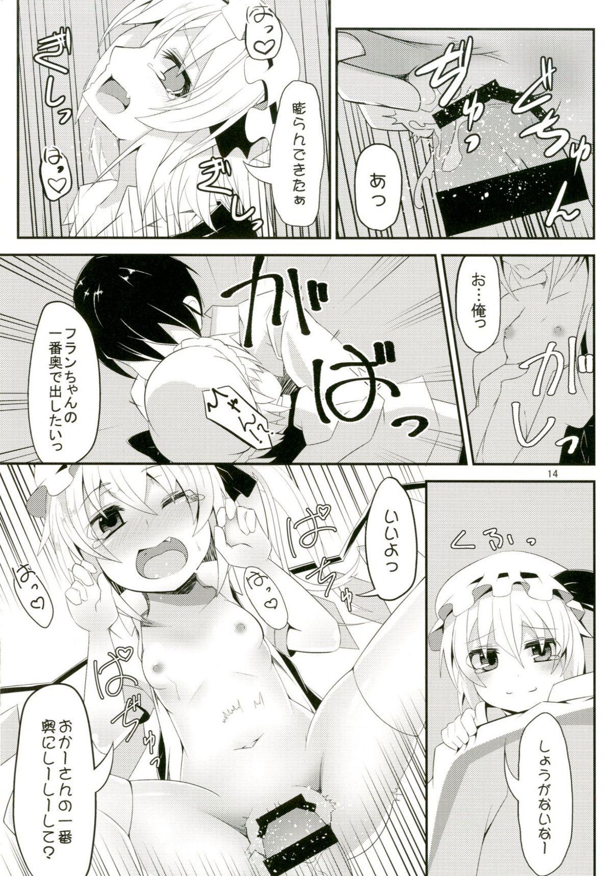 Flan-chan to H na Omamagoto 13