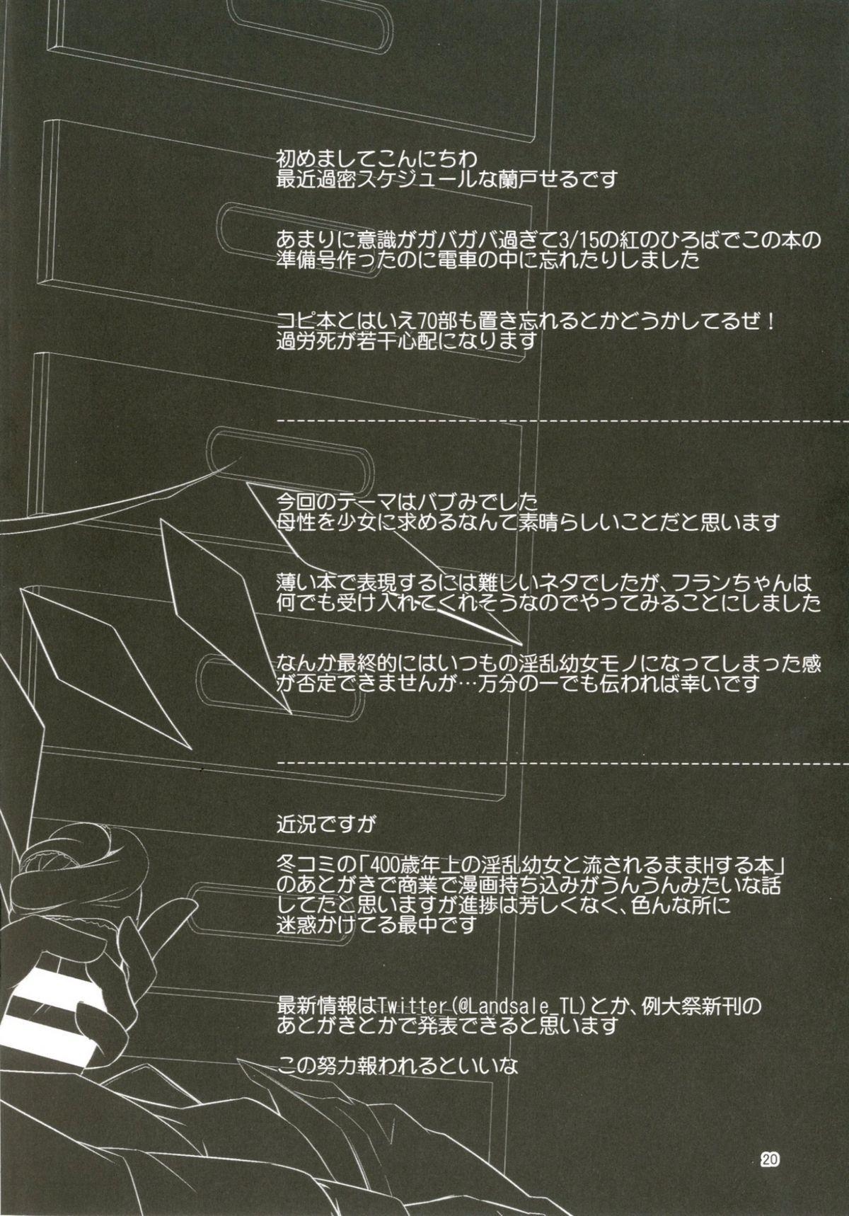Flan-chan to H na Omamagoto 19