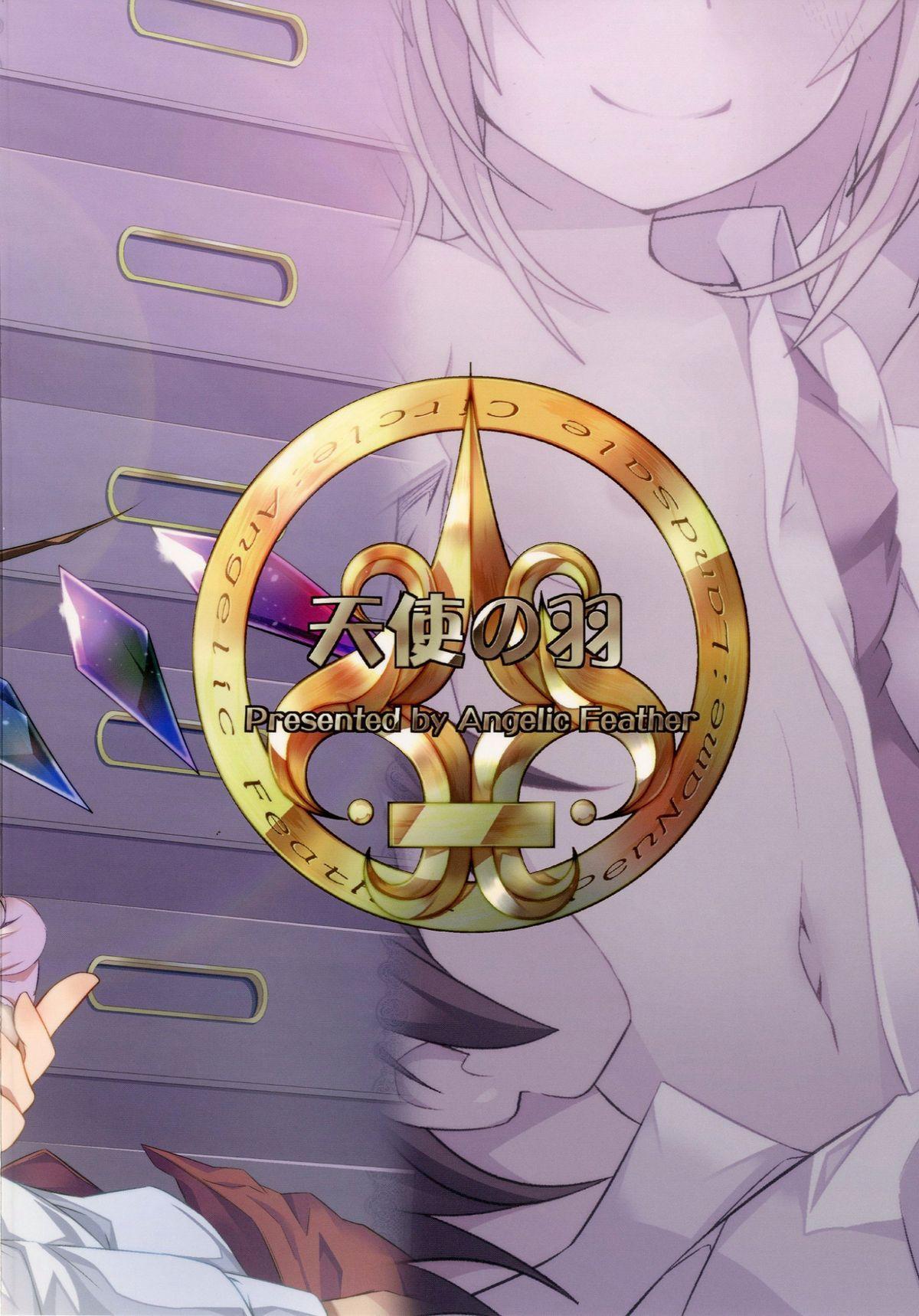 Flan-chan to H na Omamagoto 23
