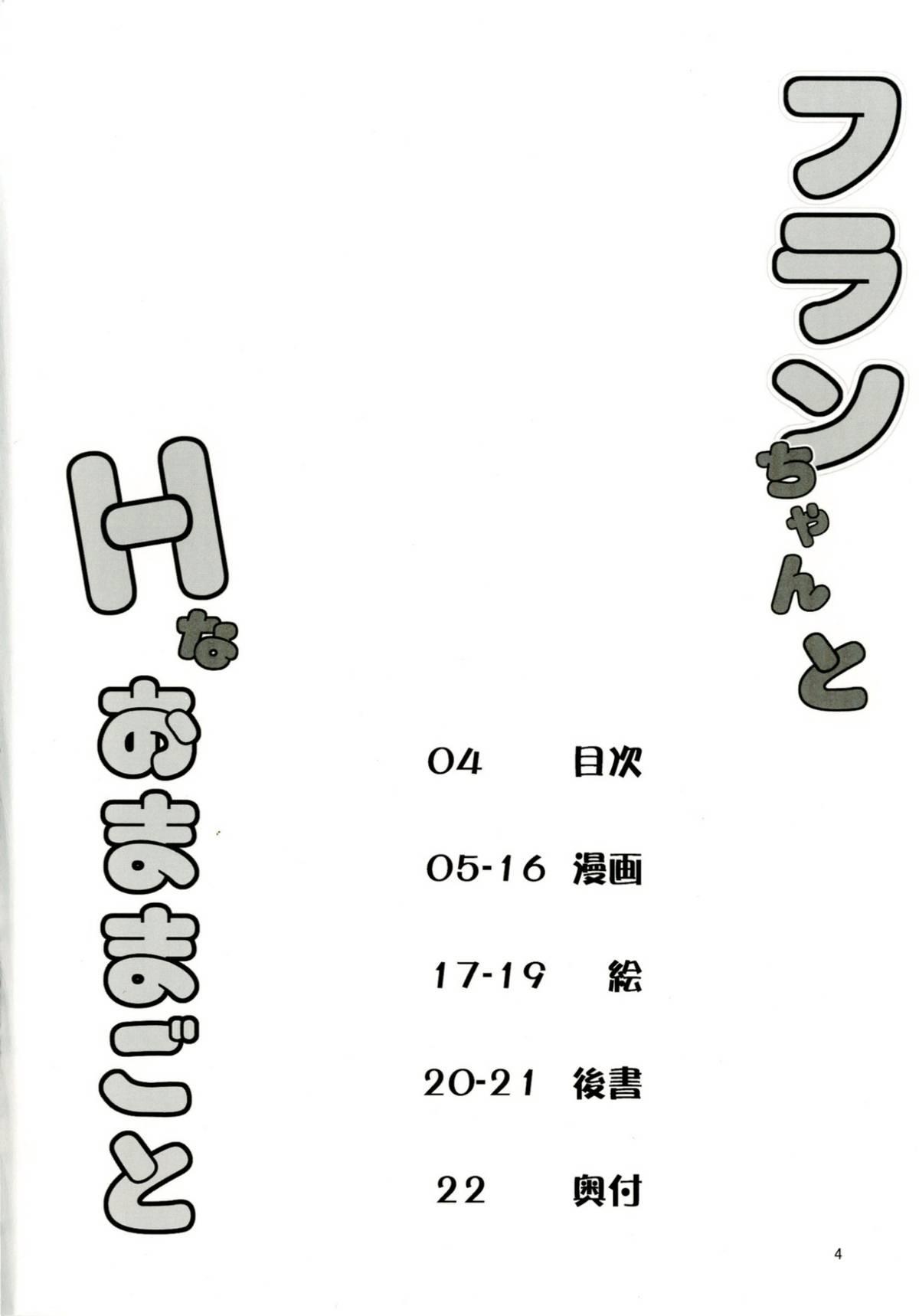 Flan-chan to H na Omamagoto 3