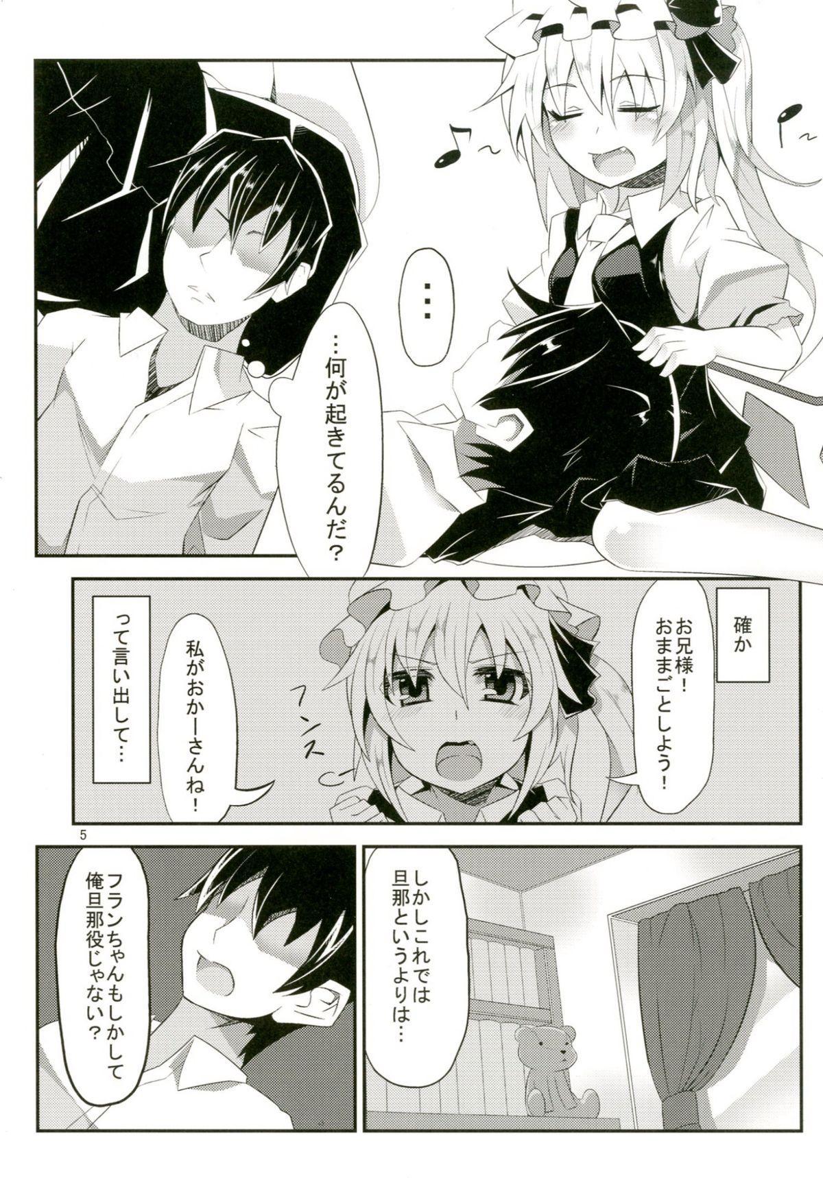 Flan-chan to H na Omamagoto 4