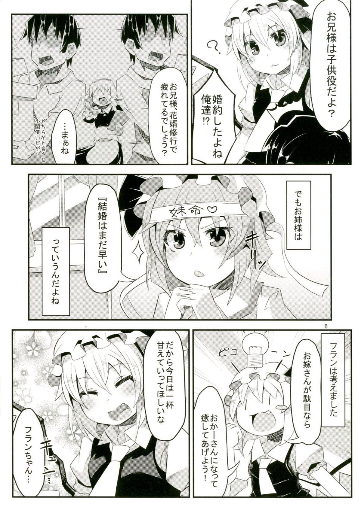 Flan-chan to H na Omamagoto 5