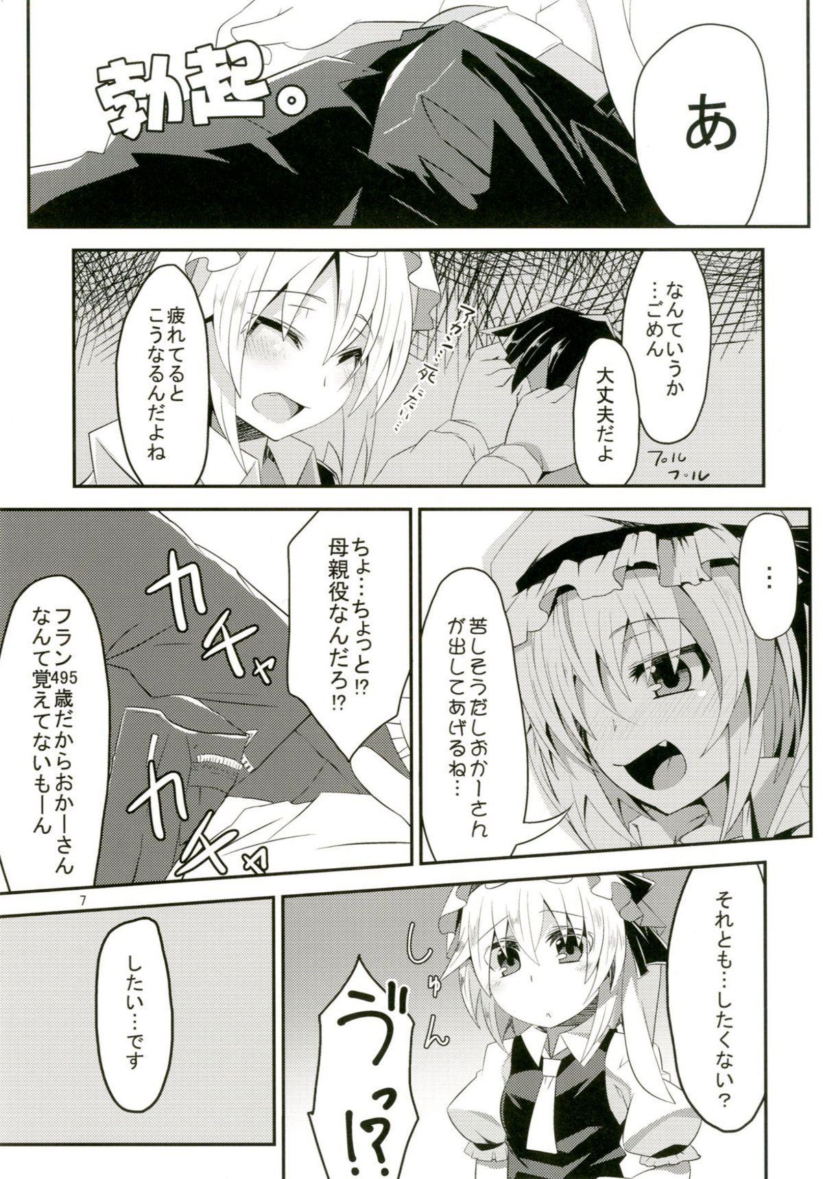 Flan-chan to H na Omamagoto 6