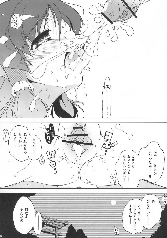 Shinku No Aruji 15