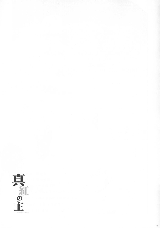 Shinku No Aruji 16