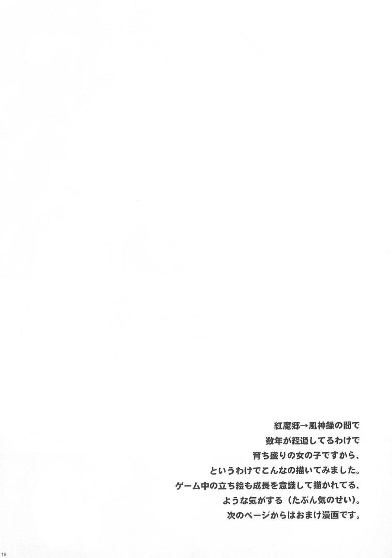Shinku No Aruji 17