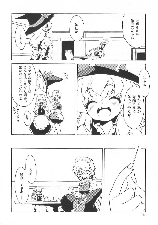 Shinku No Aruji 19