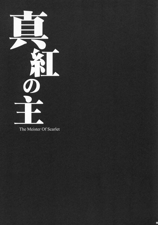 Shinku No Aruji 2