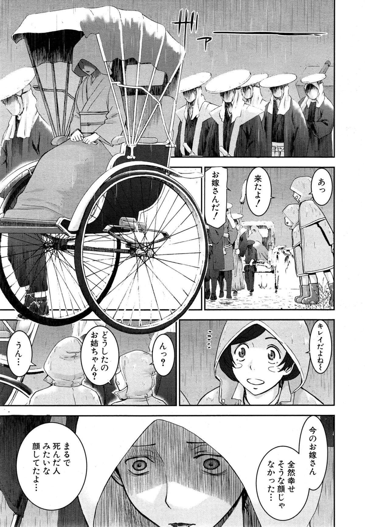 Zashikihime no Omocha Ch. 1-6 118