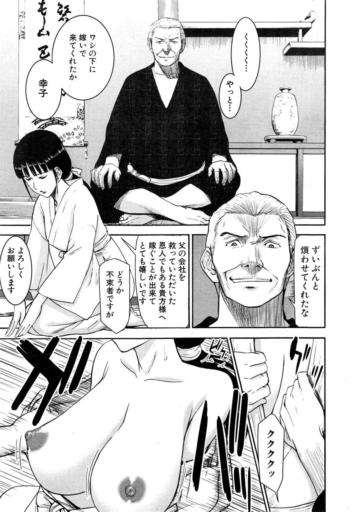 Zashikihime no Omocha Ch. 1-6 120
