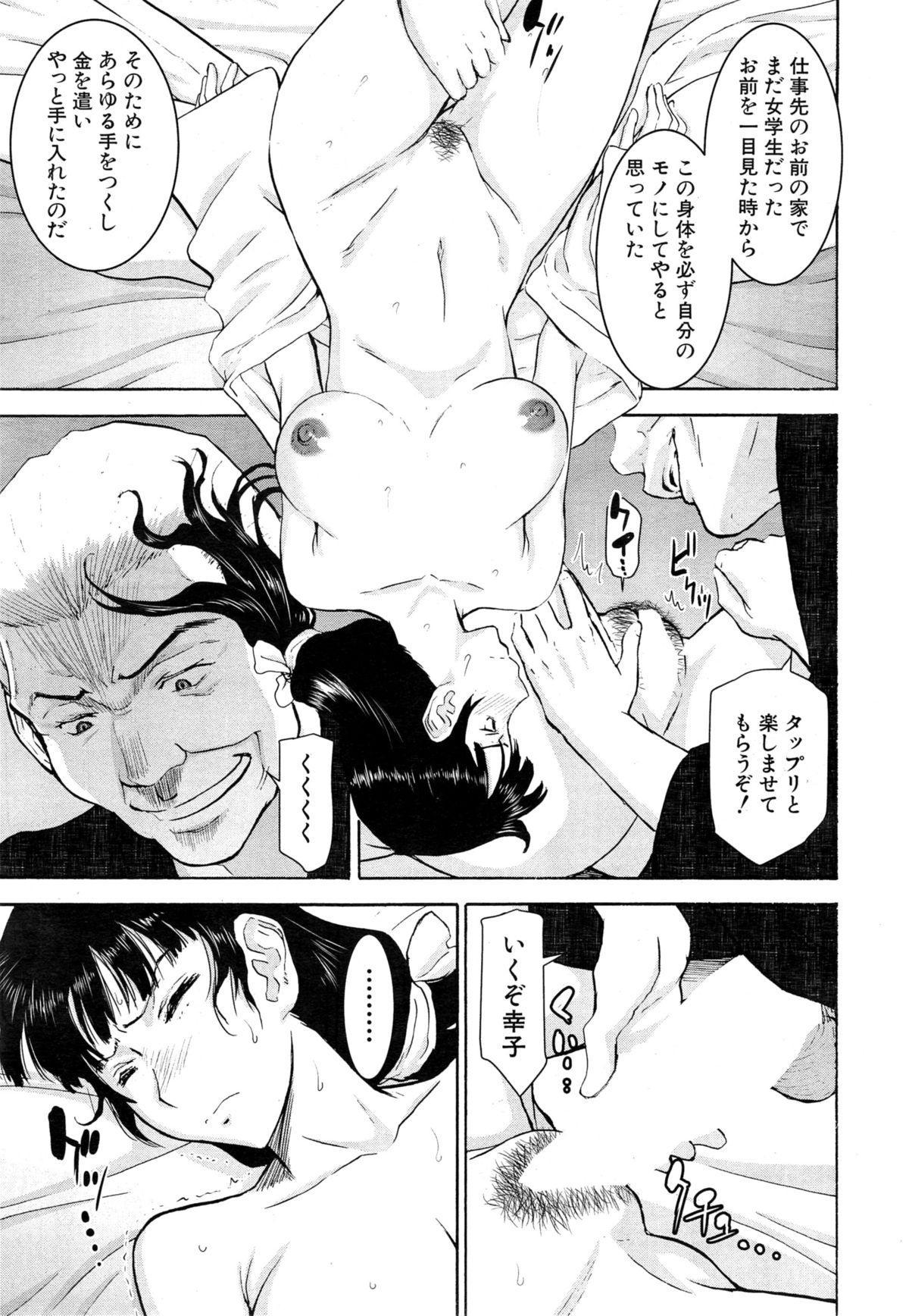 Zashikihime no Omocha Ch. 1-6 122