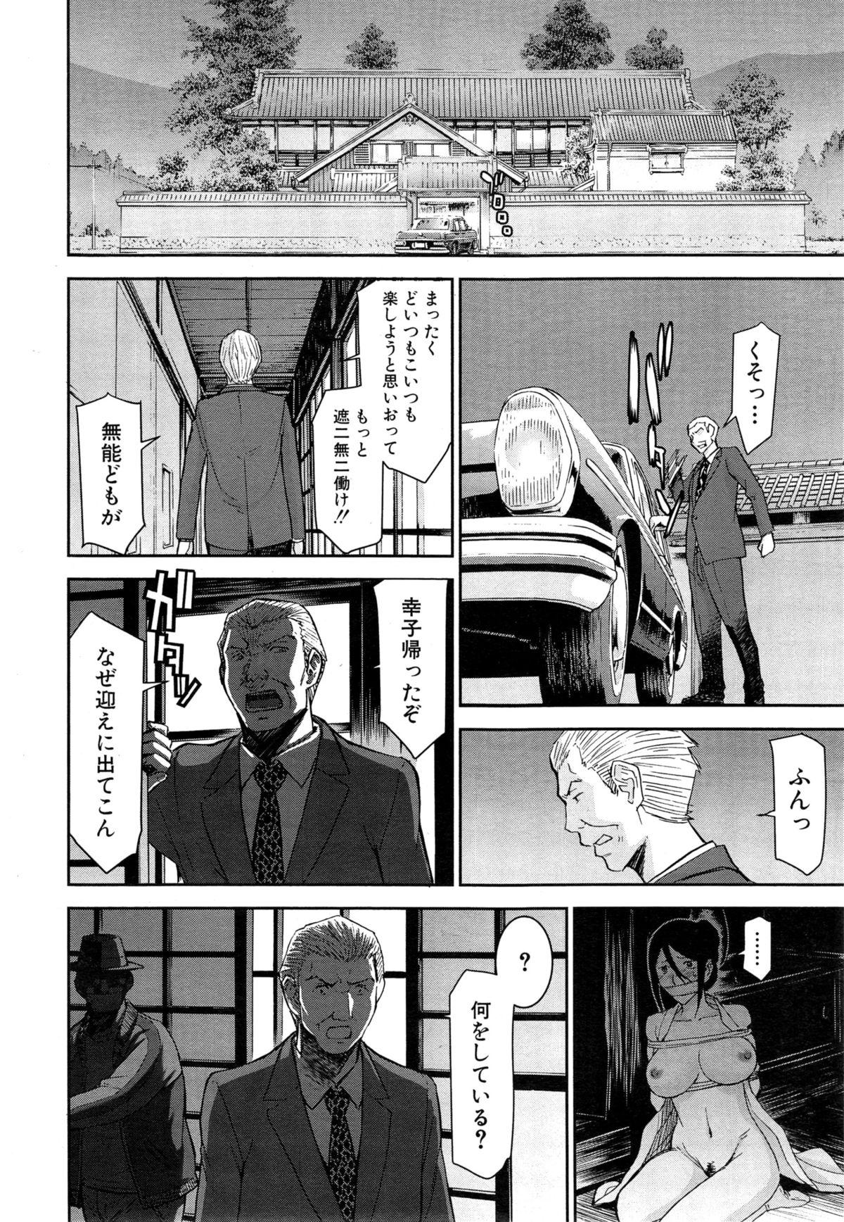 Zashikihime no Omocha Ch. 1-6 129