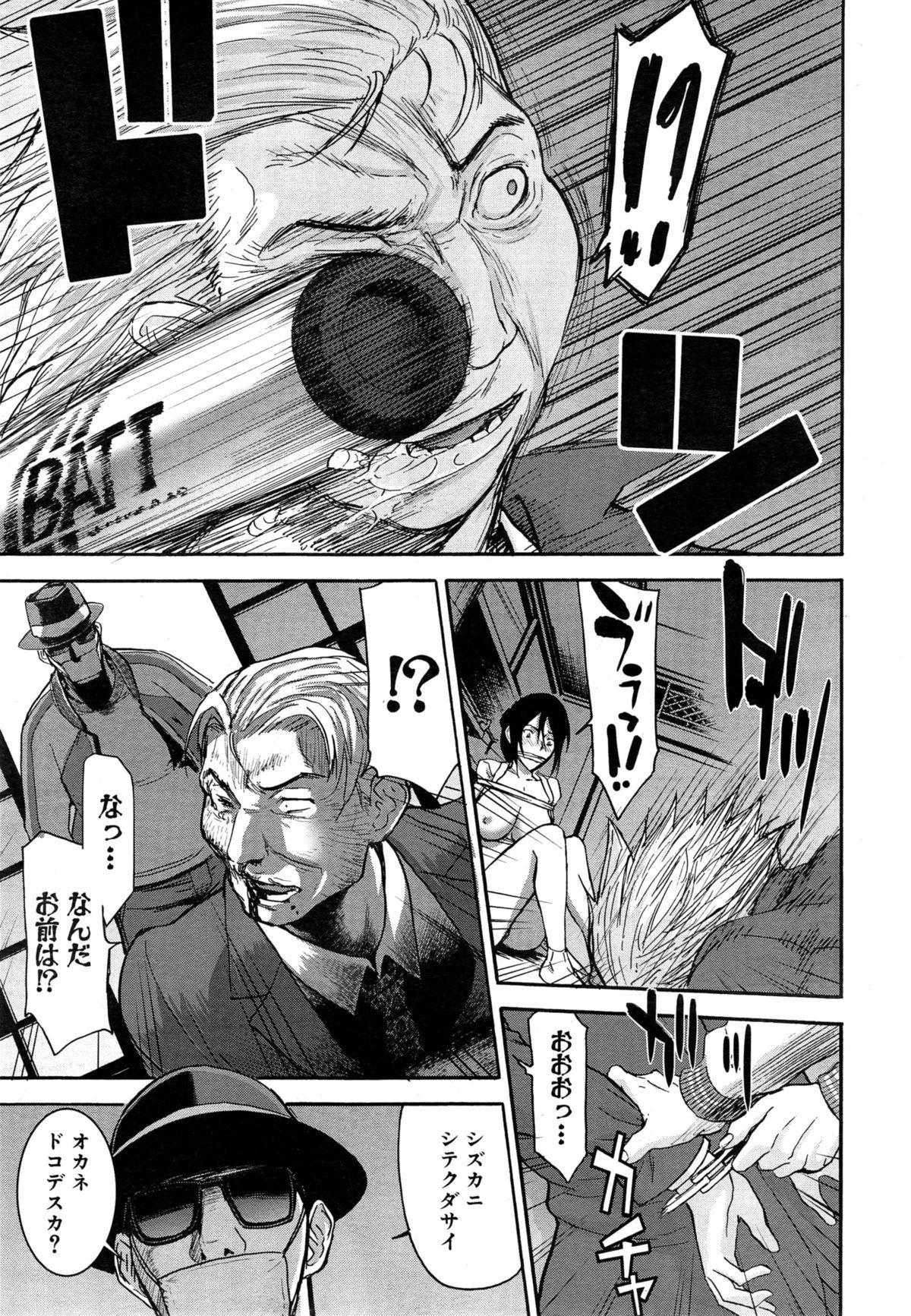 Zashikihime no Omocha Ch. 1-6 130