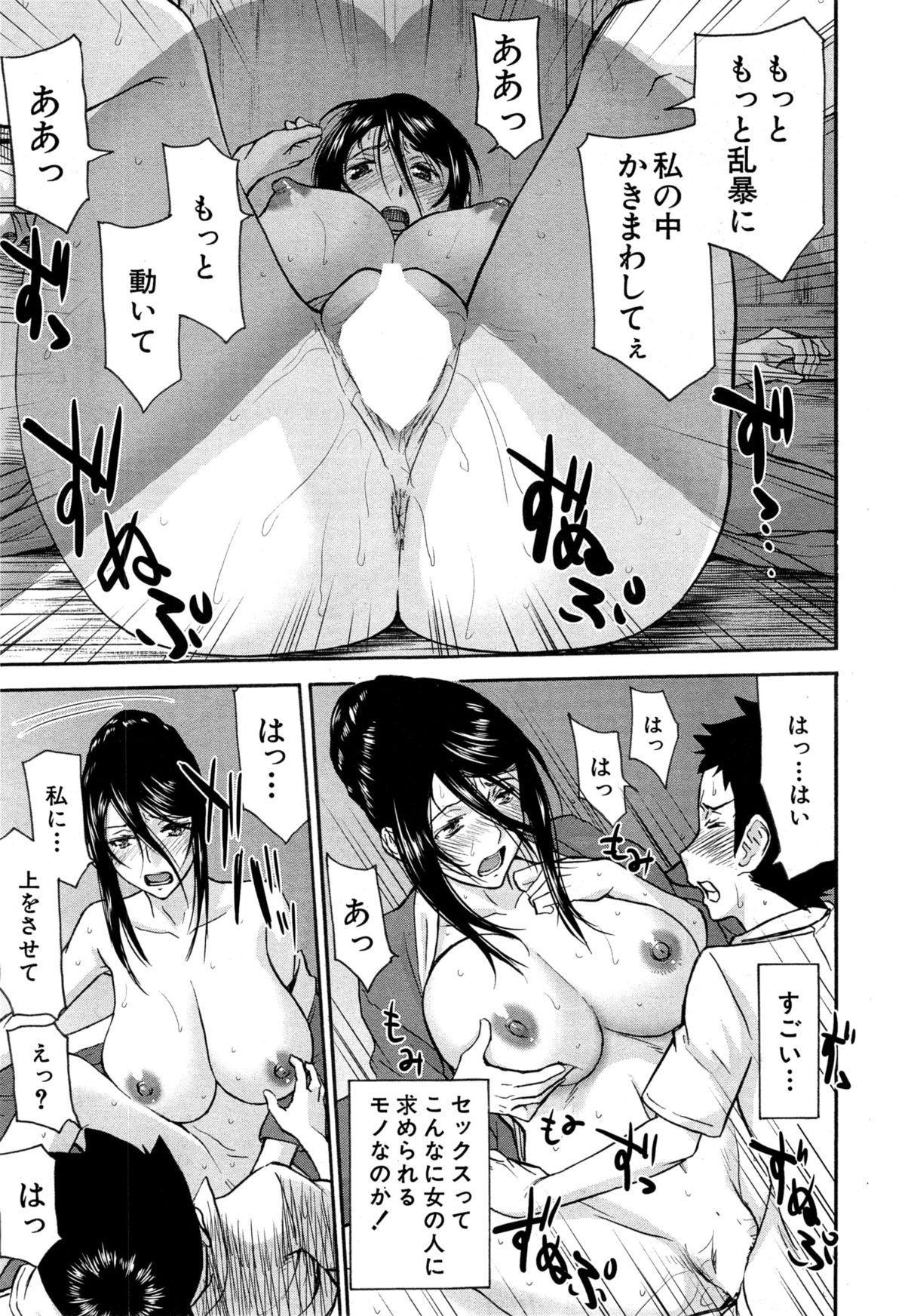 Zashikihime no Omocha Ch. 1-6 22