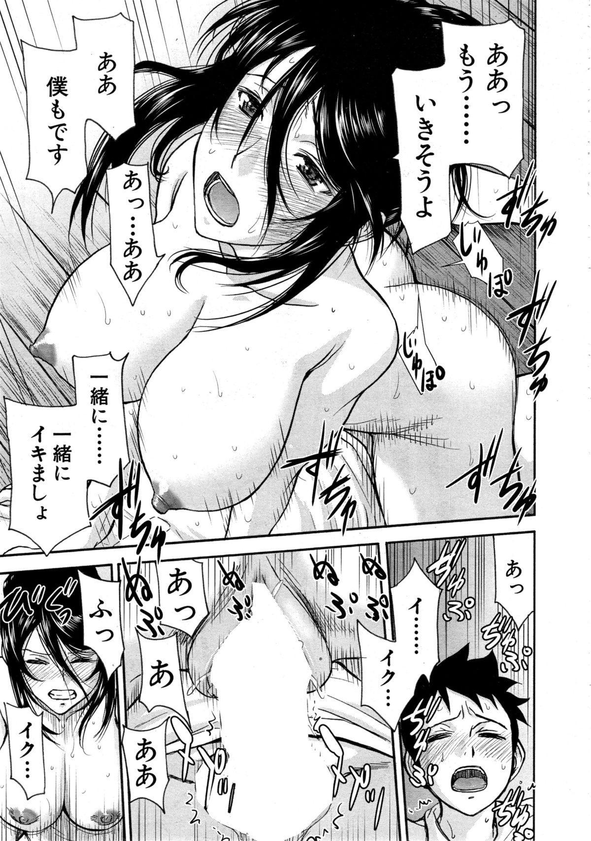 Zashikihime no Omocha Ch. 1-6 24