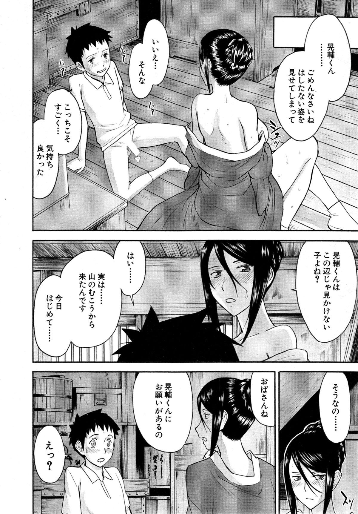 Zashikihime no Omocha Ch. 1-6 27