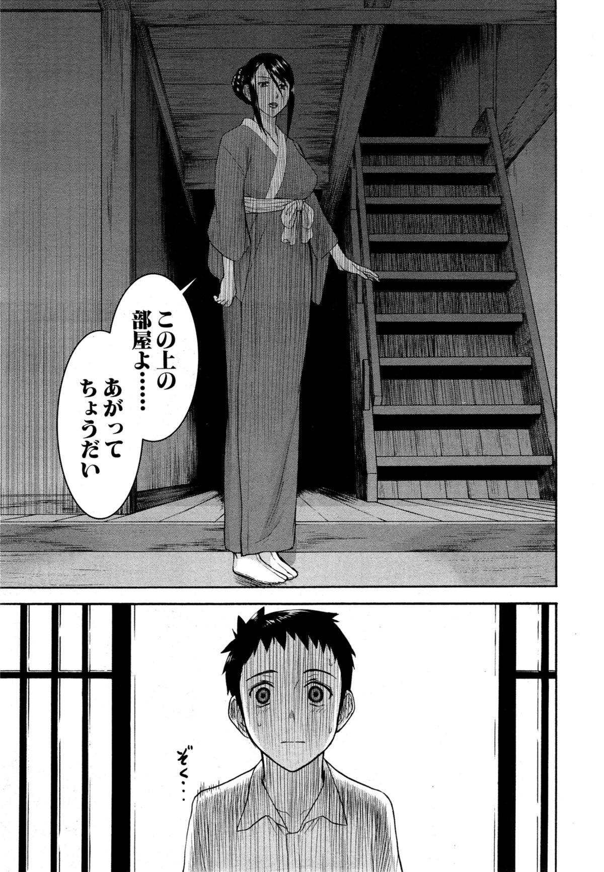 Zashikihime no Omocha Ch. 1-6 30