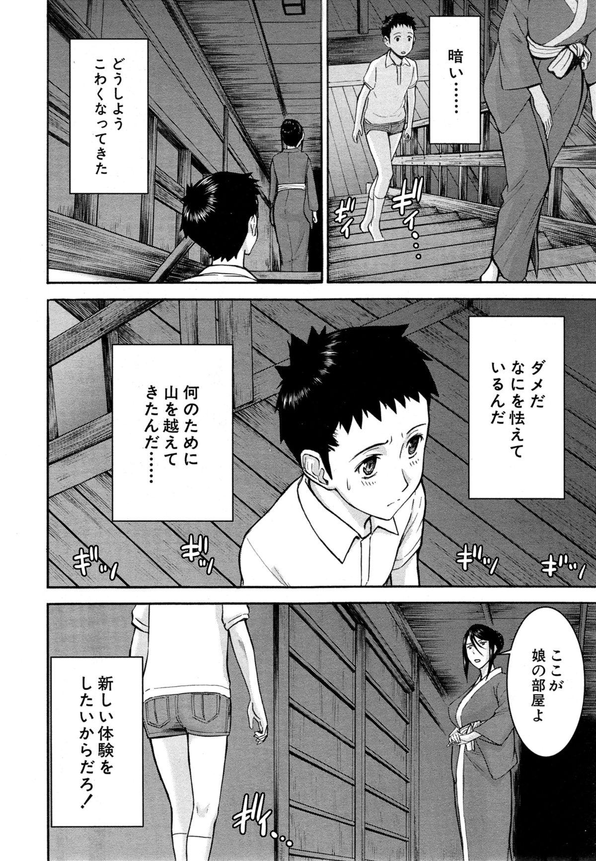 Zashikihime no Omocha Ch. 1-6 31