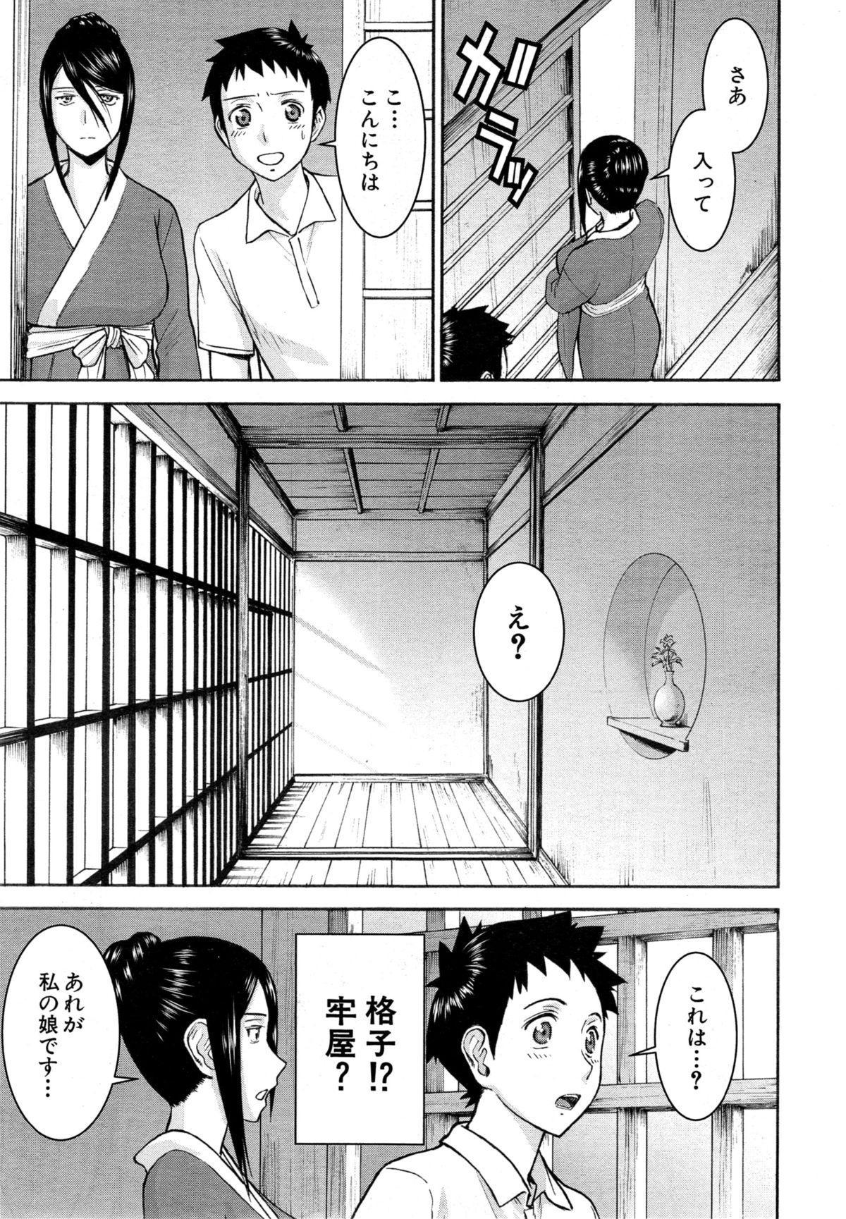 Zashikihime no Omocha Ch. 1-6 32