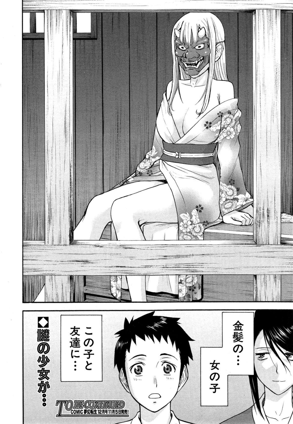Zashikihime no Omocha Ch. 1-6 33