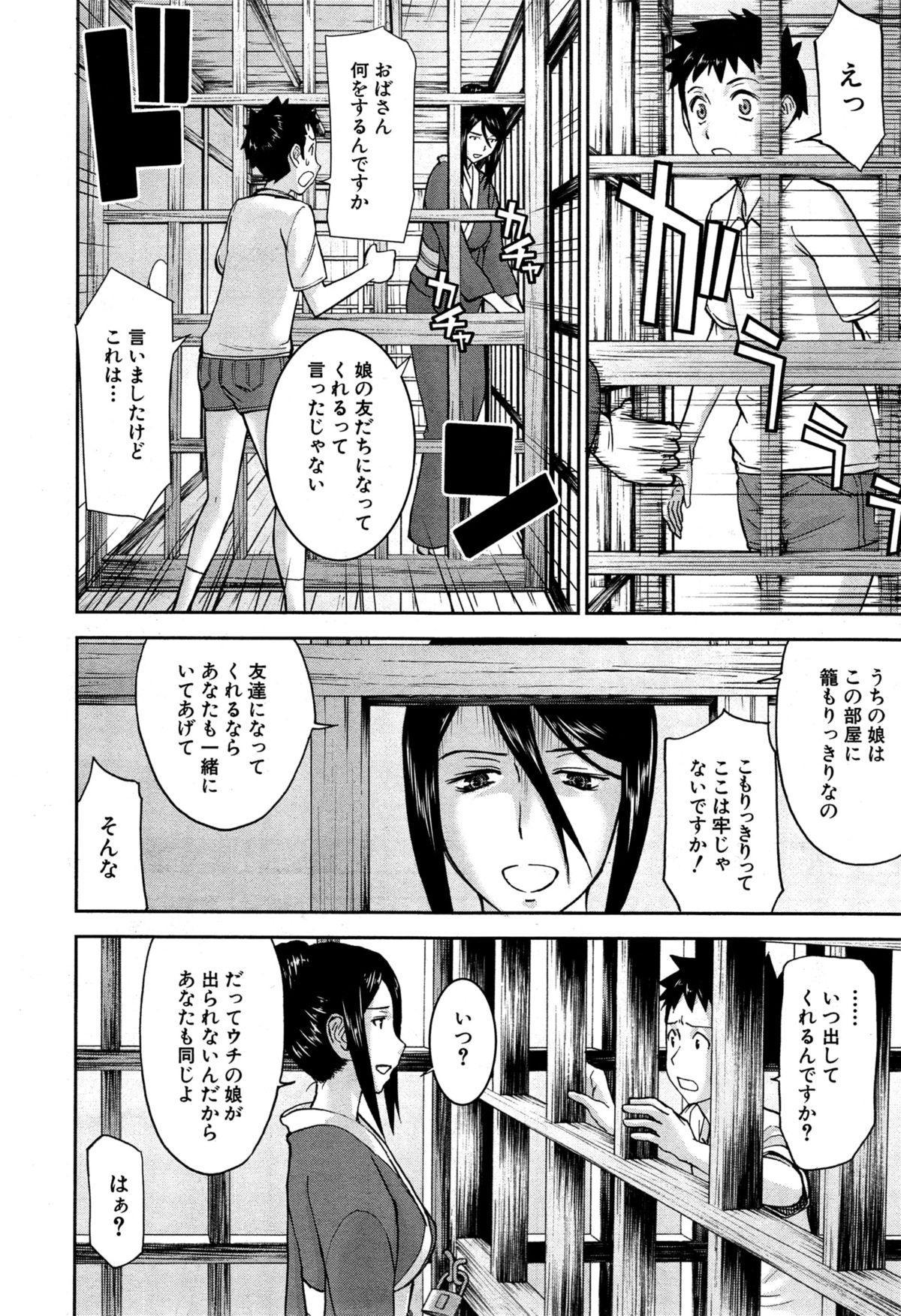 Zashikihime no Omocha Ch. 1-6 35