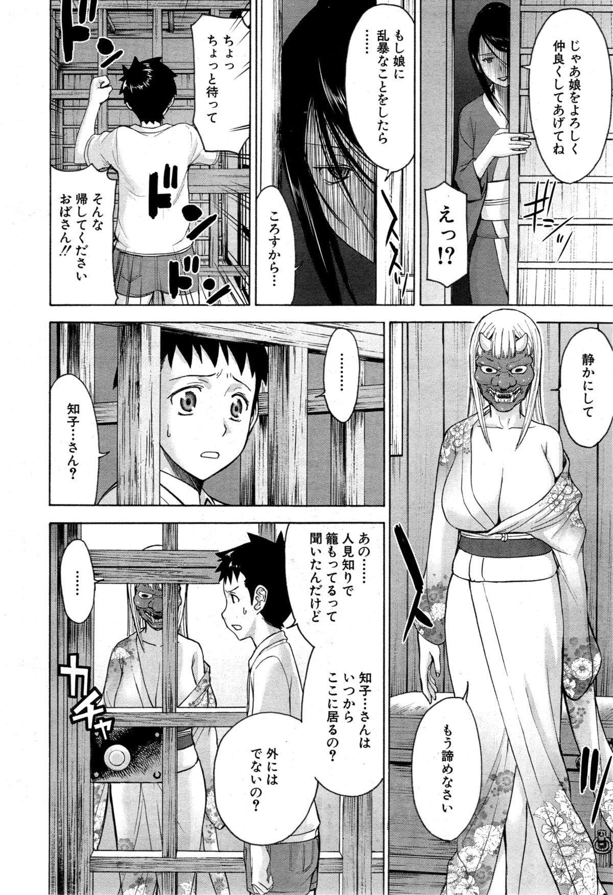 Zashikihime no Omocha Ch. 1-6 37
