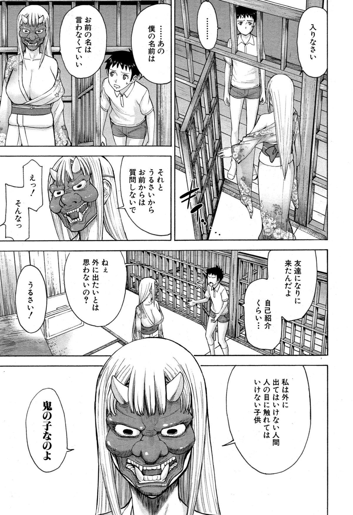 Zashikihime no Omocha Ch. 1-6 38