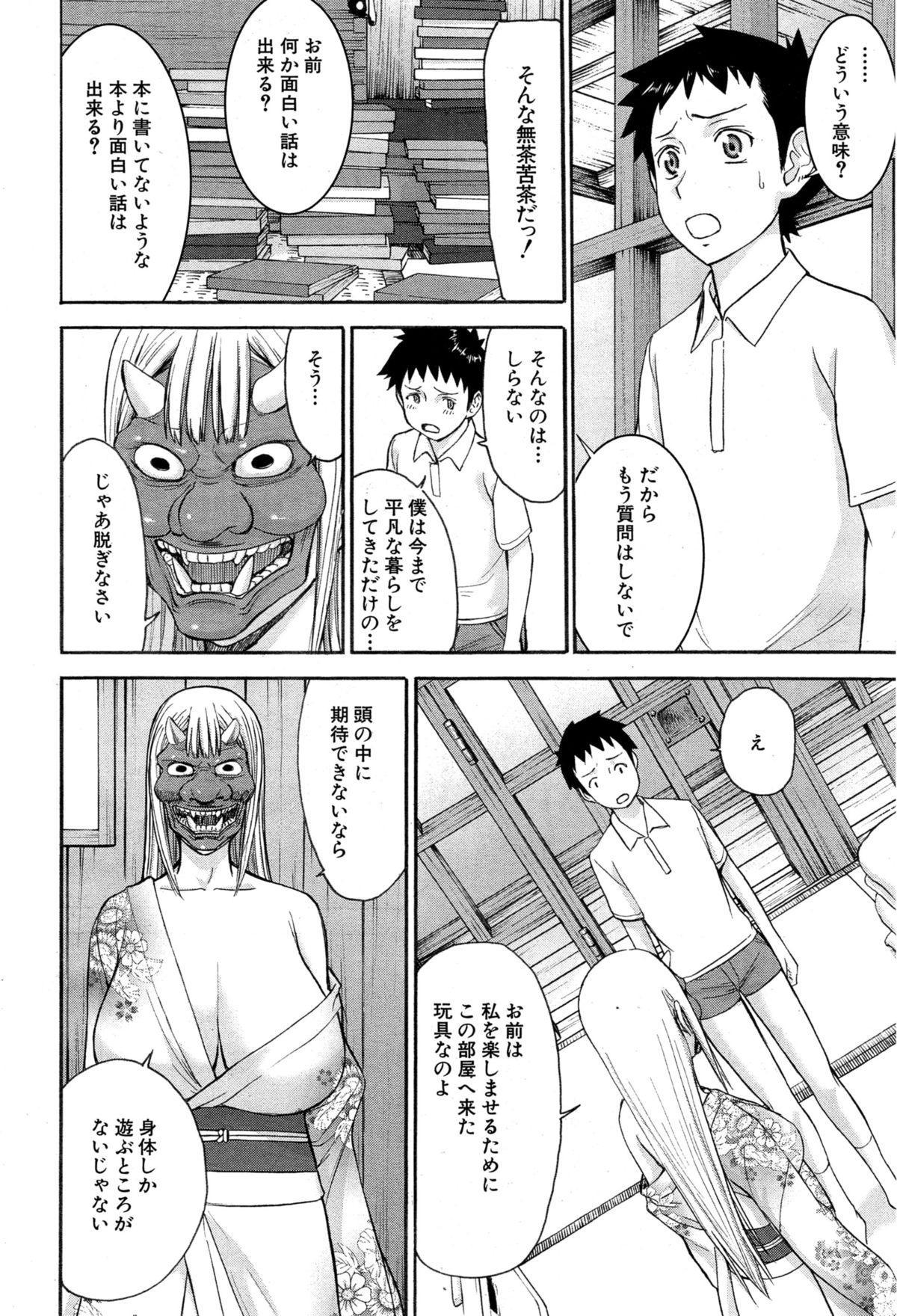 Zashikihime no Omocha Ch. 1-6 39