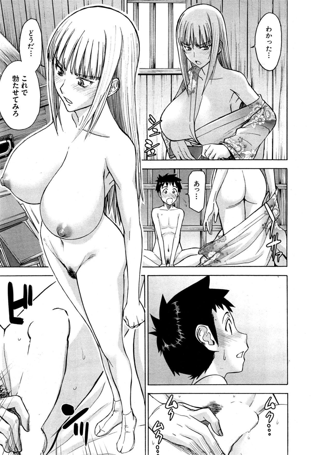Zashikihime no Omocha Ch. 1-6 44