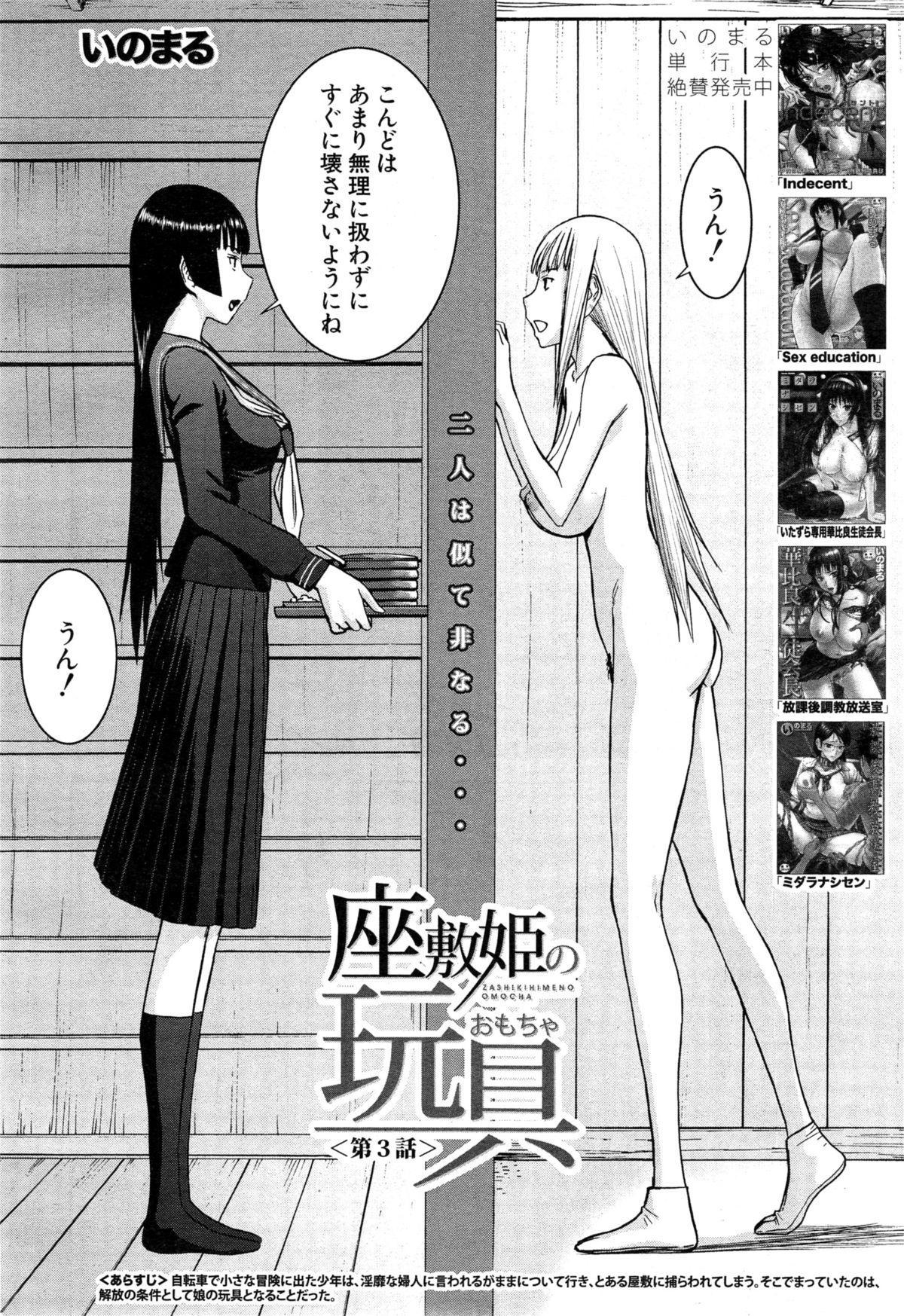 Zashikihime no Omocha Ch. 1-6 63