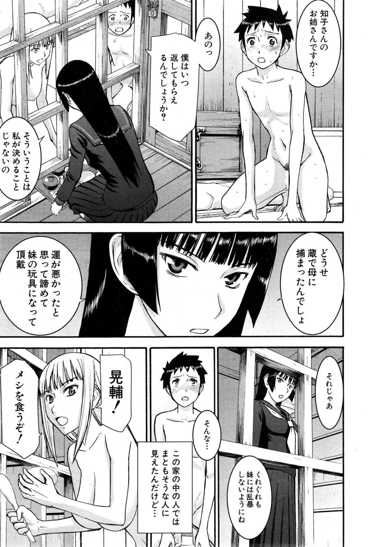 Zashikihime no Omocha Ch. 1-6 64