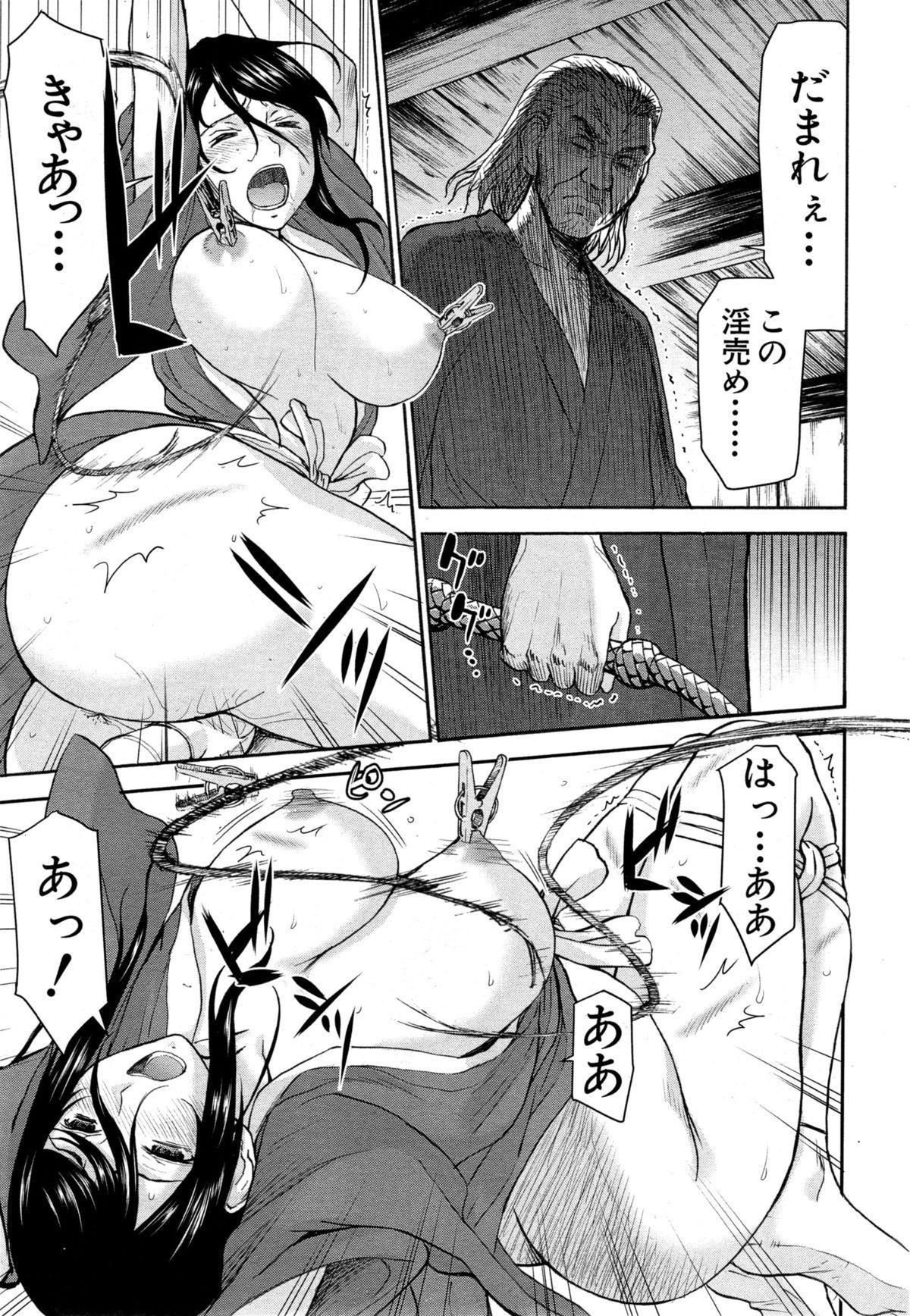 Zashikihime no Omocha Ch. 1-6 8